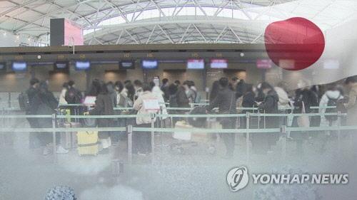 """[속보] """"일본, 비자 있는 외국인은 21일 0시까지 입국 허용"""""""